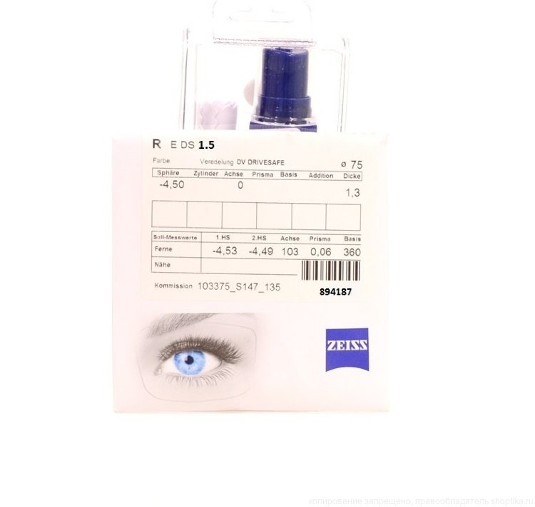 1.5 SV ZEISS DRIVESAFE UV DVDS Dia75