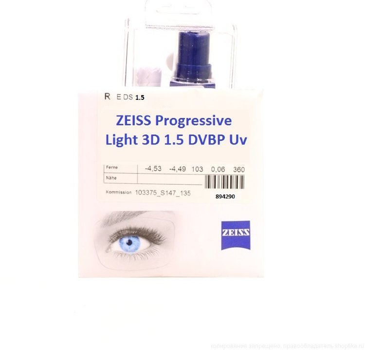 1.5  ZEISS Progressive Light 3D DVBP UV