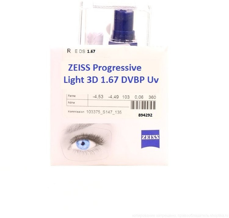 1.67  ZEISS Progressive Light 3D DVBP UV